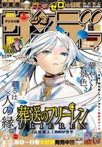 週刊少年サンデー 2021年6号(2021年1月6日発売)