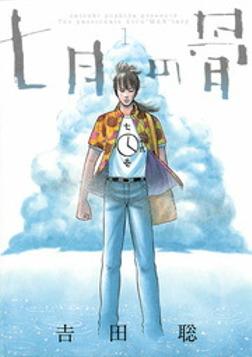 七月の骨(1)-電子書籍