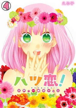 ハツ恋!~世界で一番幸せな日~(4)-電子書籍