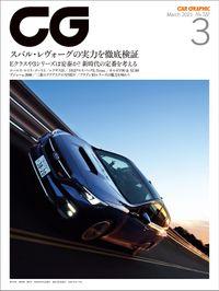 CG(CAR GRAPHIC)2021年3月号