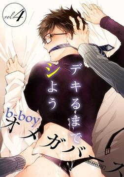 b-boyオメガバース vol.4-電子書籍