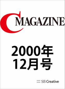 月刊C MAGAZINE 2000年12月号-電子書籍