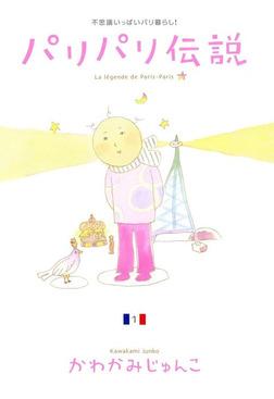 パリパリ伝説(1)-電子書籍