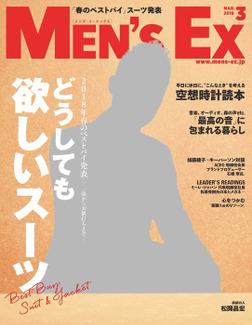 MEN'S EX 2018年3月号-電子書籍