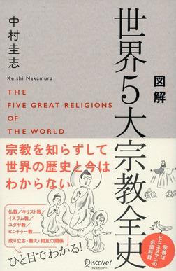 図解 世界5大宗教全史-電子書籍