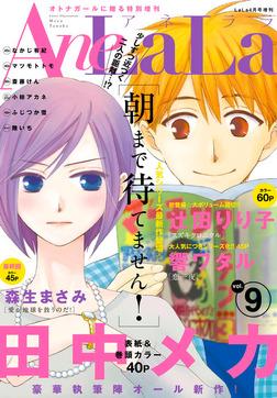 AneLaLa Vol.9-電子書籍