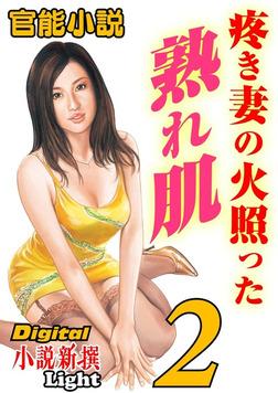 【官能小説】疼き妻の火照った熟れ肌02-電子書籍