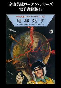 宇宙英雄ローダン・シリーズ 電子書籍版49  地球死す