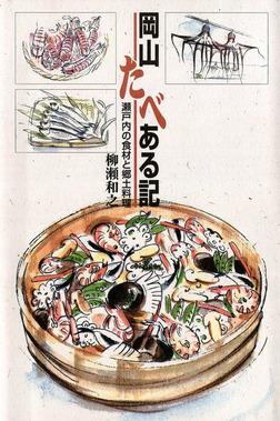 岡山たべある記-瀬戸内の食材と郷土料理--電子書籍