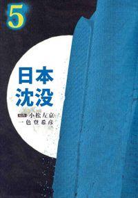 日本沈没 5巻