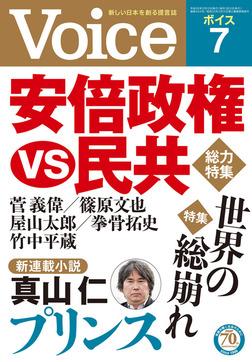 Voice 平成28年7月号-電子書籍