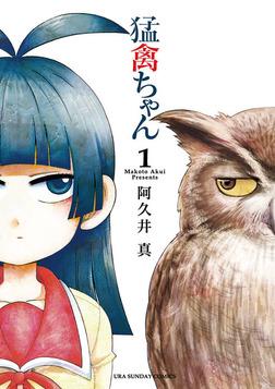 猛禽ちゃん(1)【期間限定 無料お試し版】-電子書籍