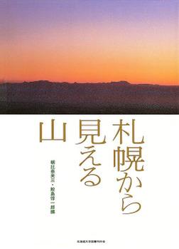 札幌から見える山-電子書籍