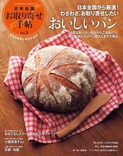 日本全国お取り寄せ手帖 Vol.3-電子書籍