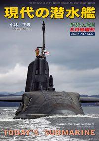 世界の艦船 増刊 第159集『現代の潜水艦』