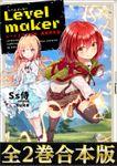 【合本版1-2巻】Levelmaker‐レベル上げで充実、異世界生活‐