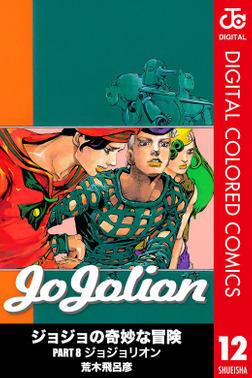 ジョジョの奇妙な冒険 第8部 カラー版 12-電子書籍