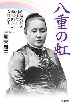 八重の虹~新島八重と羽ばたく幕末明治の女性たち-電子書籍