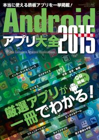 Androidアプリ大全2015最新版