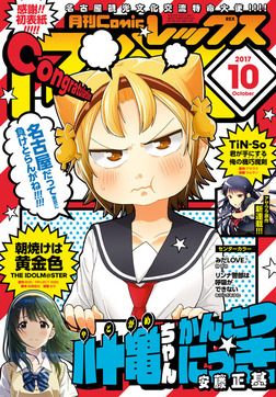 Comic REX(コミック レックス) 2017年10月号[雑誌]-電子書籍