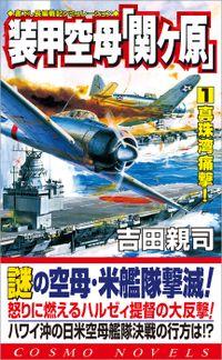 装甲空母「関ヶ原」(1)真珠湾痛撃!