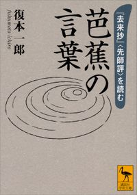 芭蕉の言葉 『去来抄』〈先師評〉を読む(講談社学術文庫)