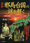 [図解]「邪馬台国」の謎を解く 「地理と戦略」から見えてきた古代史の真相
