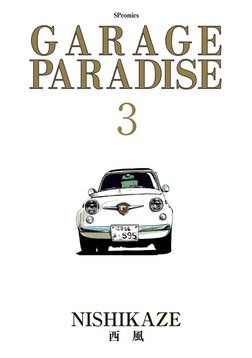 GARAGE PARADISE (3)-電子書籍