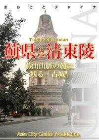 天津004薊県と清東陵 ~燕山山脈の麓に残る「古城」