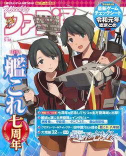 週刊ファミ通 2020年5月28日号【BOOK☆WALKER】-電子書籍
