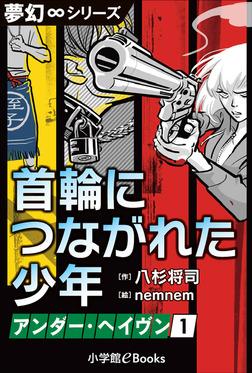 夢幻∞シリーズ アンダー・ヘイヴン1 首輪につながれた少年-電子書籍