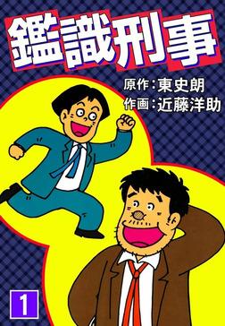 鑑識刑事 (1)-電子書籍
