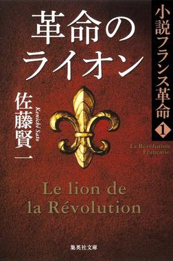 革命のライオン 小説フランス革命 1-電子書籍