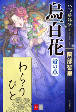 八咫烏シリーズ外伝 わらうひと【文春e-Books】-電子書籍