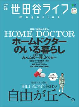 世田谷ライフmagazine No.66-電子書籍