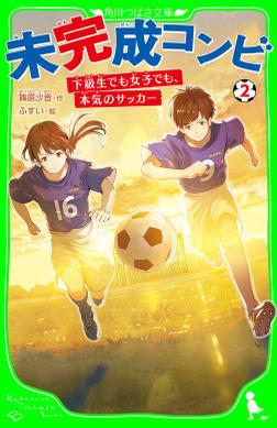 未完成コンビ(2) 下級生でも女子でも、本気のサッカー-電子書籍
