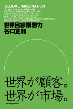 世界目線構想力-電子書籍