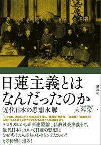 日蓮主義とはなんだったのか 近代日本の思想水脈(講談社)