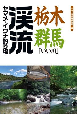 栃木・群馬「いい川」渓流ヤマメ・イワナ釣り場-電子書籍