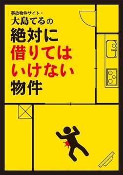 事故物件サイト・大島てるの絶対に借りてはいけない物件-電子書籍