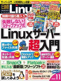 日経Linux(リナックス) 2020年11月号 [雑誌]