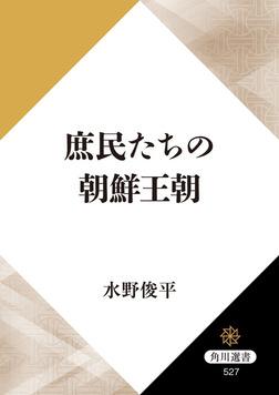 庶民たちの朝鮮王朝-電子書籍