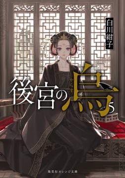 後宮の烏5-電子書籍