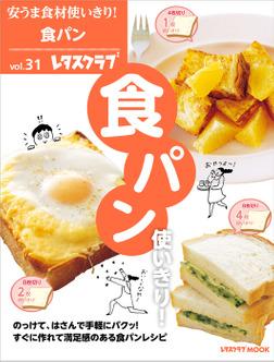 安うま食材使いきり!vol.31 食パン使いきり!-電子書籍