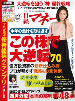 日経マネー 2016年 12月号 [雑誌]-電子書籍