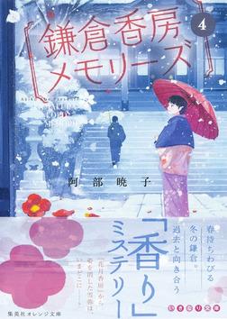鎌倉香房メモリーズ4-電子書籍