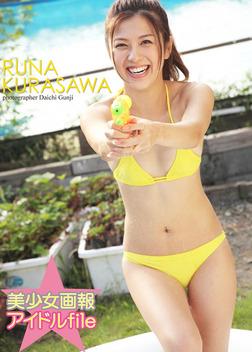 倉沢るな 『ビキニ&ブルマでね!』 美少女画報 アイドルfile-電子書籍