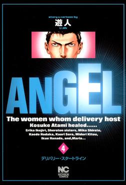 ANGEL 4-電子書籍