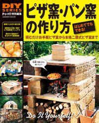 ピザ窯・パン窯の作り方