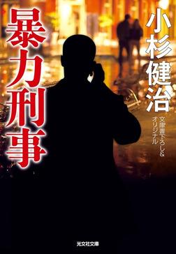 暴力刑事-電子書籍